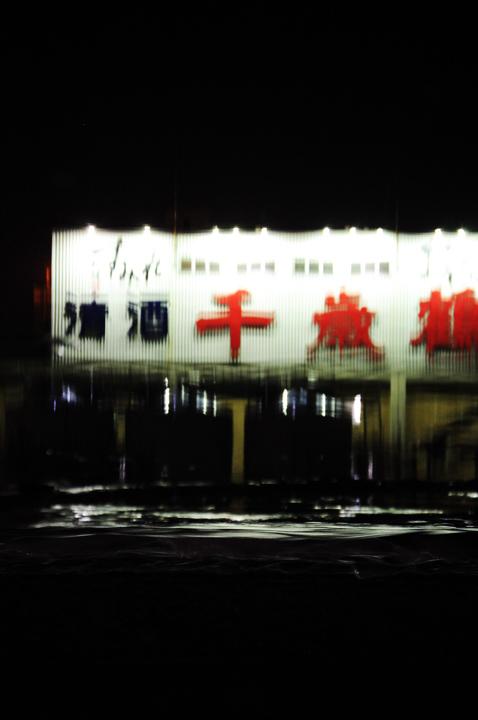 chitosetsuru.jpg