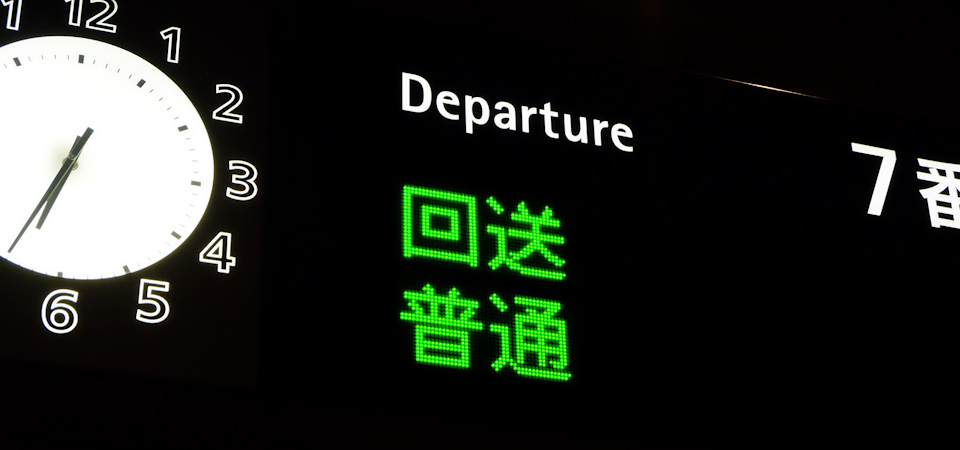 departure-s.jpg