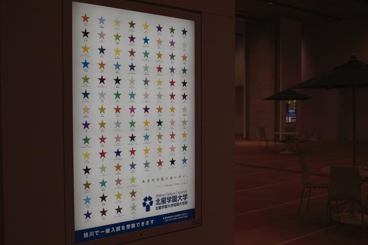 star-hokuseigakuen-s.jpg