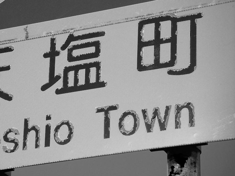 teshio-country-sign-s.jpg